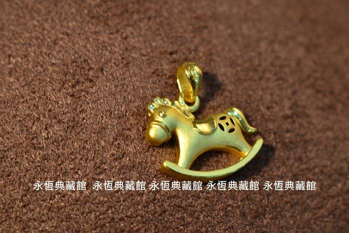 【永恆典藏館】Jcode真愛密碼【搖搖馬純金墬飾】黃金墬飾 生肖墬飾 馬金墬 免運