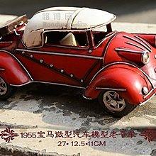 寶馬微型汽車模型複古手工鐵皮老爺車玩具家居金屬擺件車模禮物*Vesta 維斯塔*