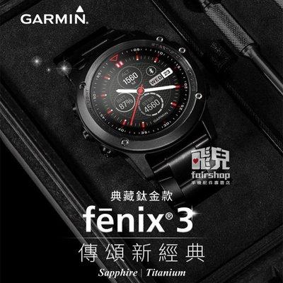 【飛兒】公司貨*可分期*免運*送贈品 GARMIN fenix 3 典藏鈦金款 全能戶外運動GPS腕錶 原廠保固一年