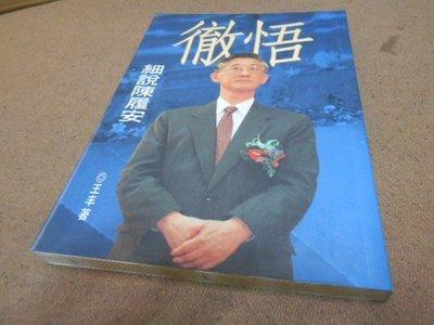 K-BCN。商周。/。25開本。/。王丰。//。。細說陳履安-徹悟。///。請細看照片&關於我.慎重下標。