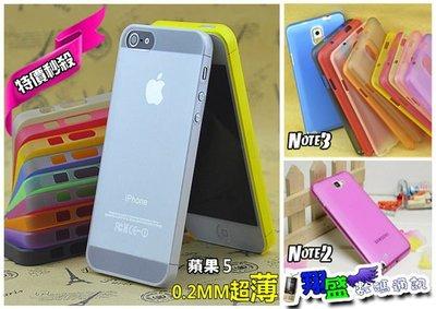 【翔盛】超薄磨砂殼 透明手機殼 iphone6 plus i6+ 4S 5S S5 S4 S3 S2 Note1 M7