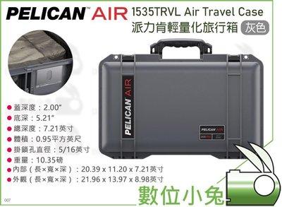 數位小兔【Pelican 1535TRVL Air Travel Case 派力肯輕量化旅行箱 灰色】器材箱 行李箱
