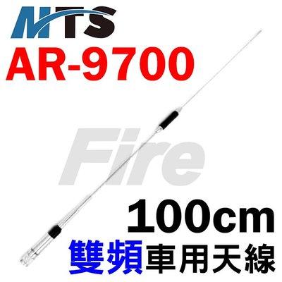 《實體店面》MTS AR-9700 雙頻 車用天線 雙頻天線 天線 車天線 無線電 對講機 AR9700