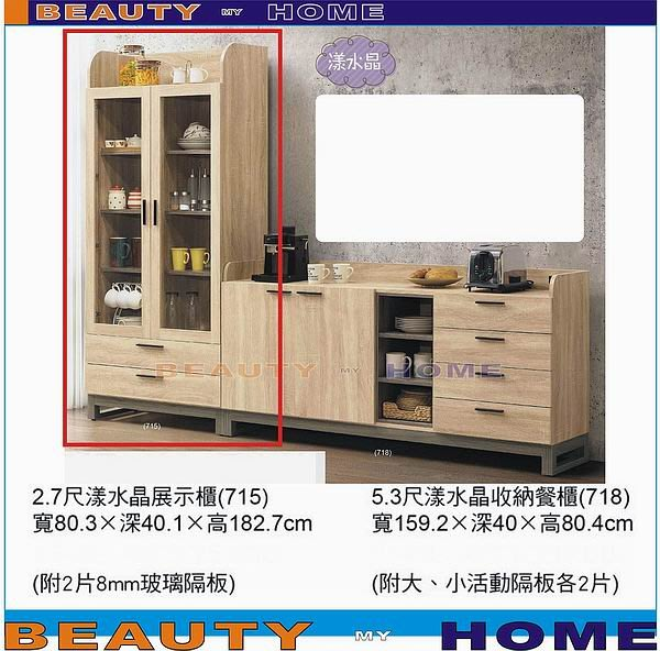 【Beauty My Home】20-HL-352-01漾水晶2.7尺展示櫃【高雄】