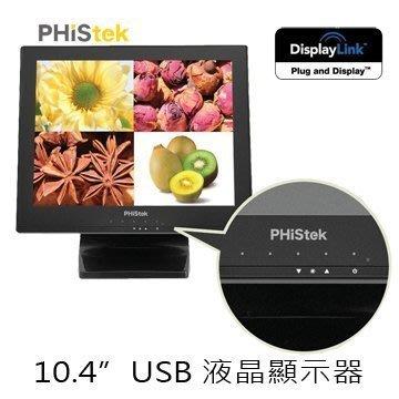 DecaMax 10.4吋 USB外接液晶螢幕 (型號:P104UG)