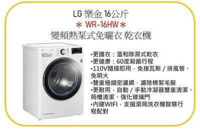 [熱銷機種再升級!] LG 樂金 16公斤* WR-16HW* 變頻熱泵式 低溫除濕 免曬衣乾衣機 特殊衣物烘乾