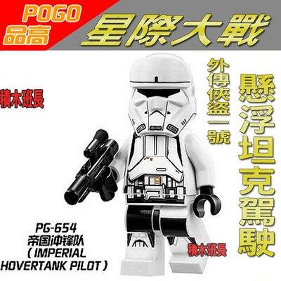 【積木班長】品高 PG654 懸浮坦克駕駛  帝國衝鋒隊 星際大戰   袋裝 /  相容 樂高 LEGO  積木 彰化縣