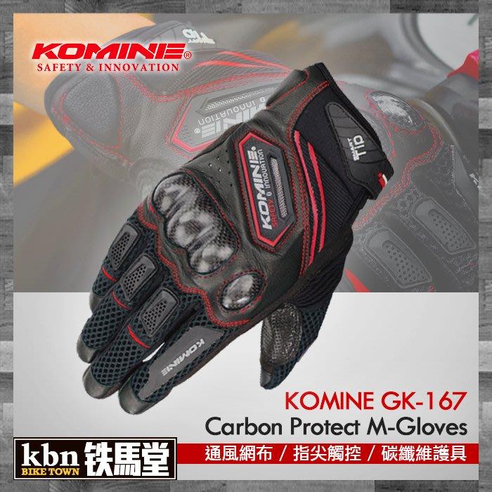 ☆KBN☆鐵馬堂 日本 KOMINE GK-167 夏季 網布 短手套 透氣 觸控 碳纖維護具 皮布混合 黑紅