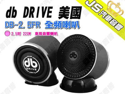 勁聲汽車音響 db DRIVE 美國 DB-2.5FR 全頻喇叭 2.5吋 220W  車用音響喇叭