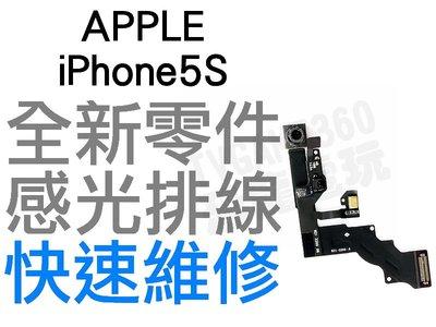APPLE iPhone5S 全新鏡頭感光排線(前鏡頭) 【台中恐龍電玩】