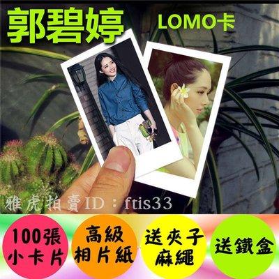 【預購】郭碧婷 個人寫真照片100張lomo卡片 小卡 明星周邊 生日禮物kp345