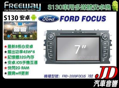 【JD 新北 桃園】FREEWAY FORD FOCUS 2009 DVD/數位/導航/藍芽 7吋 S130 安卓機