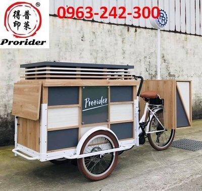 普萊得電動三輪攤車、微創三輪車、餐車、攤車客製設計改裝