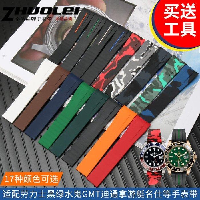 衣萊時尚-硅膠手錶帶 代勞力士rubber b潛水者GMT迪通拿黑綠水鬼橡膠20 21