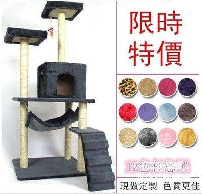 【格倫雅】^貓爬架701 貓窩貓樹 貓抓板貓玩具劍麻貓架寵物玩具 多色10202[g-l-y