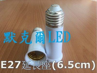 (3入)E27 延長座 可增長6.5cm E27轉接頭 擴充頭 配件  適用LED燈泡 省電燈泡 110-220可用 新竹縣