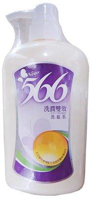 【B2百貨】 566洗髮乳-洗潤雙效(800g) 4710186020193 【藍鳥百貨有限公司】