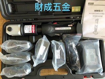 台灣製造 opt NWS-1 迷你型18V 電動 白鐵 不鏽鋼 壓接機