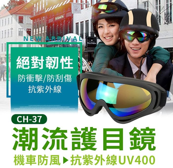 【傻瓜批發】(CH-37)潮流護目鏡 安全帽風鏡 自行車防紫外線太陽眼鏡 單車騎士墨鏡夜視鏡偏光鏡片滑雪鏡 板橋現貨