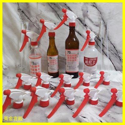 紅白噴頭 口徑28mm牙 5號PP 可裝於台酒台糖酒精塑膠瓶玻璃瓶和市售500ml酒精瓶 適酒精漂白消毒水 噴嘴 噴槍頭
