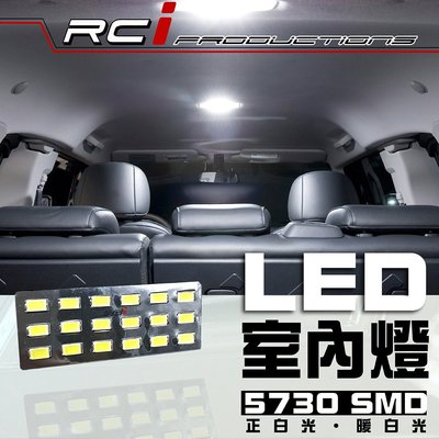 RC HID LED專賣店 高亮度 18晶片 LED 室內燈 BORA JETTA SWIFT SOLIO JIMNY