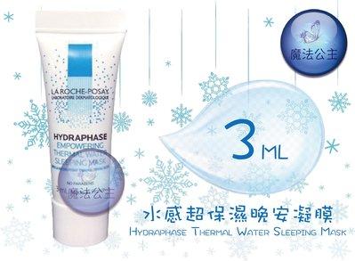 ღagic公主ღ理膚寶水 水感超保濕晚安凝膜3ML*15