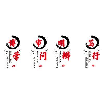 創意生活館~亞克力3d勵志墻貼小學校教...