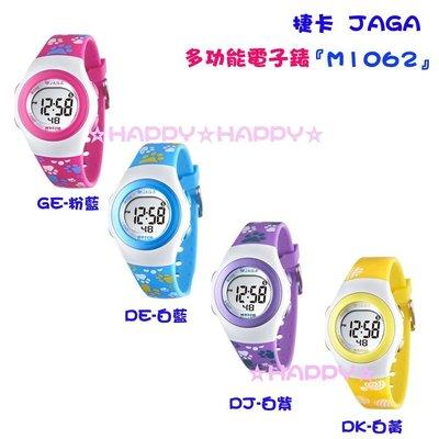 『HAPPY購物』JAGA(捷卡)-M1062系列 色彩繽紛花漾年華多功能電子錶