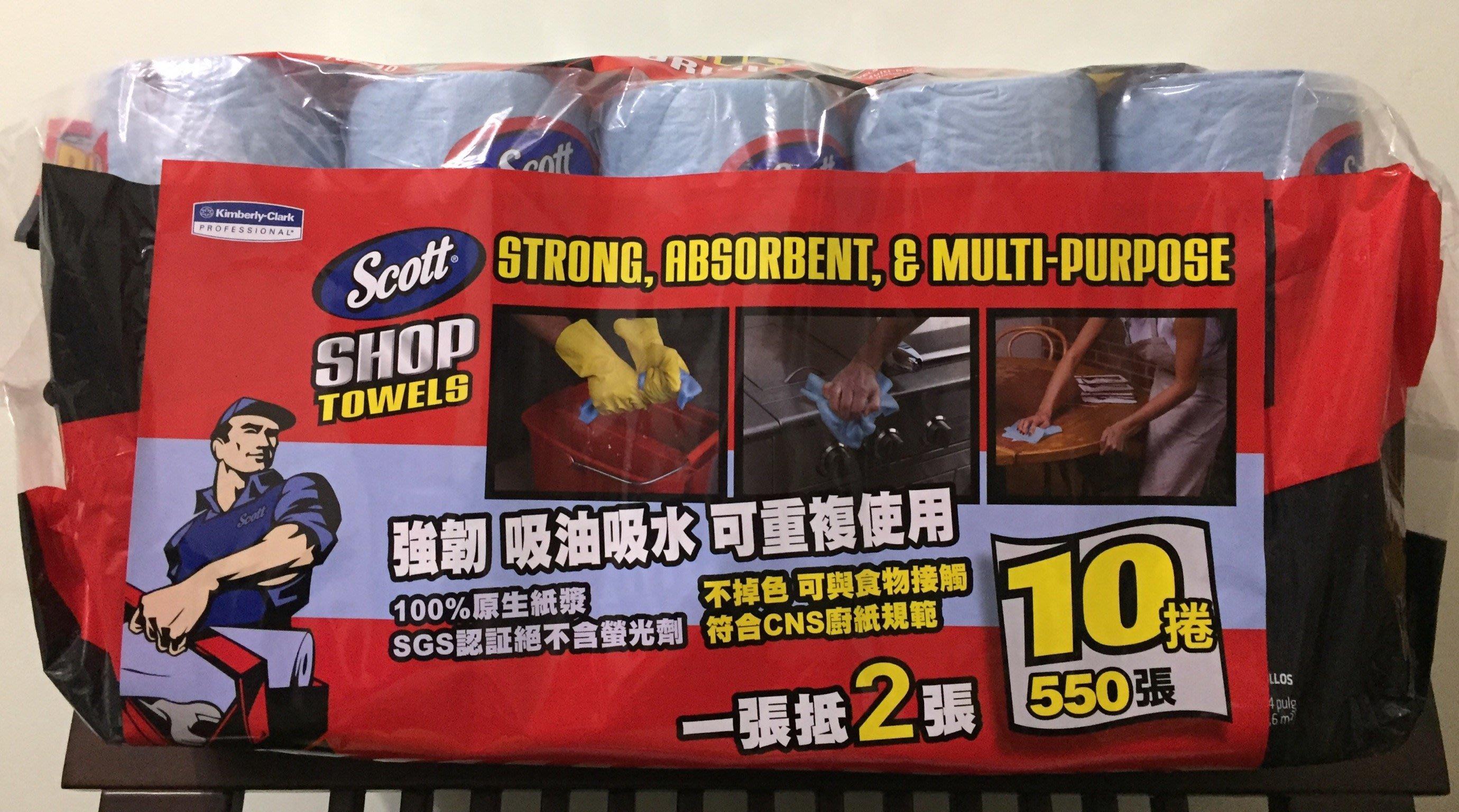 【佩佩的店】COSTCO 好市多 Scott Shop 金百利 萬用超強吸力紙抹布 單捲 (每捲55張) 新莊可面交