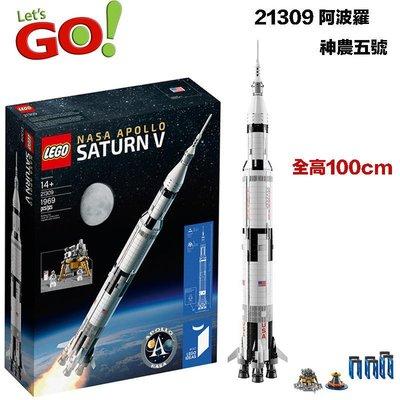 【LETGO】LEGO 樂高積木 IDEAS 92176 NASA Apollo Saturn V 阿波羅計畫 神農5號