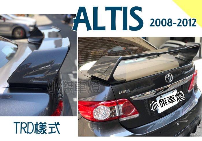 小傑車燈精品-實車 ALTIS 08-12年10代 10.5代 TRD 高腳 尾翼 擾流板 素材 大尾翼 素材