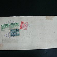 早期68年代 台灣銀行 貸款收據(印花稅票)