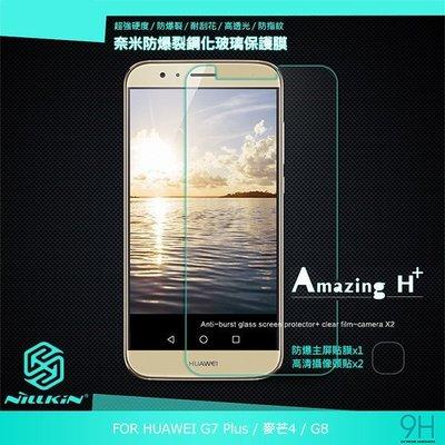 *phone寶*NILLKIN HUAWEI G7 Plus / 麥芒4 / G8 Amazing H+ 鋼化玻璃貼 有