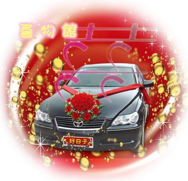 婚禮小物 禮車 婚車裝飾 車門花 禮車花 人造花 車頭花 車頭娃娃 手把花 禮車拉花