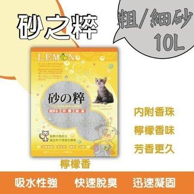 砂之粹檸檬香粗/細 (10L) (-快速脫臭-)特價199元/包-【3包免運】