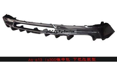 【改裝空力套件】TOYOTA LEXUS IS300h 後中包  下巴 改裝套件