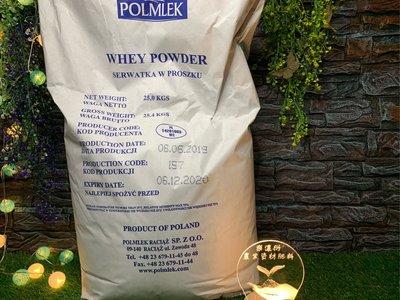 【樂濃衍】波蘭-高%乳清粉-發酵原料-飼料添加-25kg原裝包-(可為您包裝所需重量)