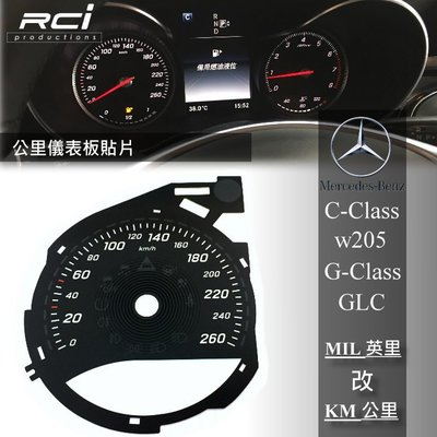 RC HID LED專賣店 BENZ W205 C300 GLC BENZ公里表 英里改公里 美規英里 改 公里表