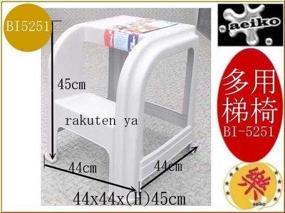 「6個以上另有優惠」BI5251/多用梯椅/登高梯椅/樓梯椅/二階梯椅/BI-5251/直購價/aeiko樂天生活倉庫