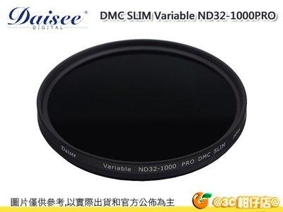 @3C 柑仔店@ Daisee Variable ND32 - 1000 PRO 82mm 82 可調式多層鍍膜減光鏡