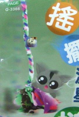 **貓狗芝家** 蜜袋鼯專用玩具 搖擺流星槌..消費滿1500免運