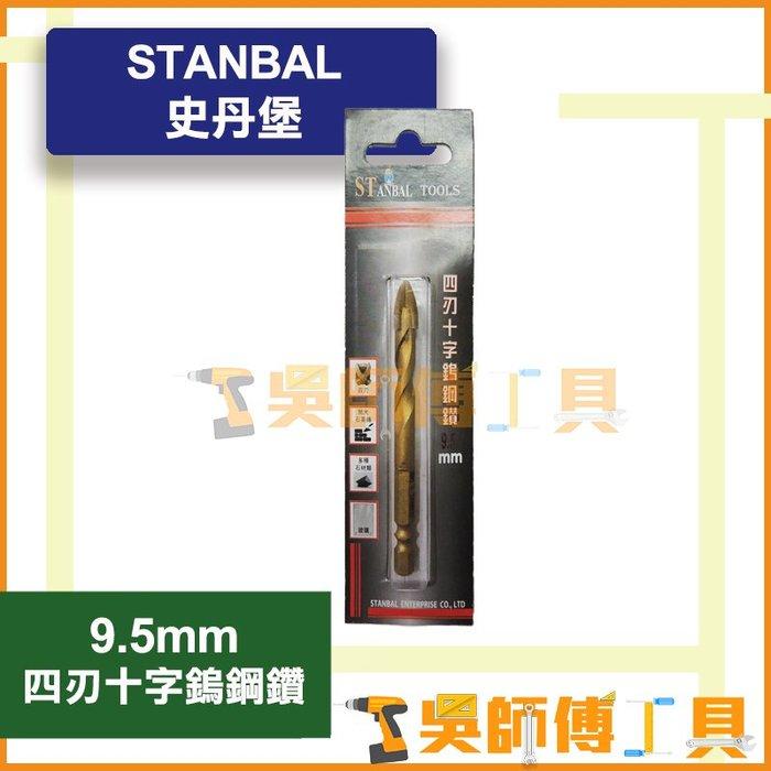 *吳師傅工具*史丹堡 STANBAL 四刃十字鎢鋼鑽 9.5mm