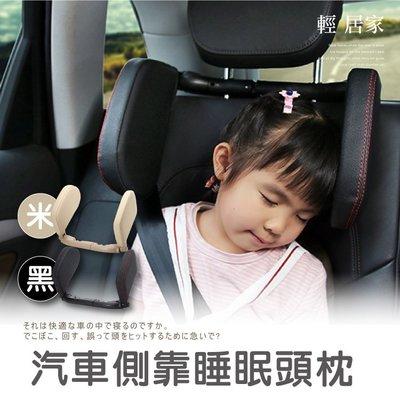 汽車側靠睡眠頭枕 靠枕支撐器 車用頸枕 車用皮革側靠枕支撐器 頭枕旅行休息枕-輕居家8315