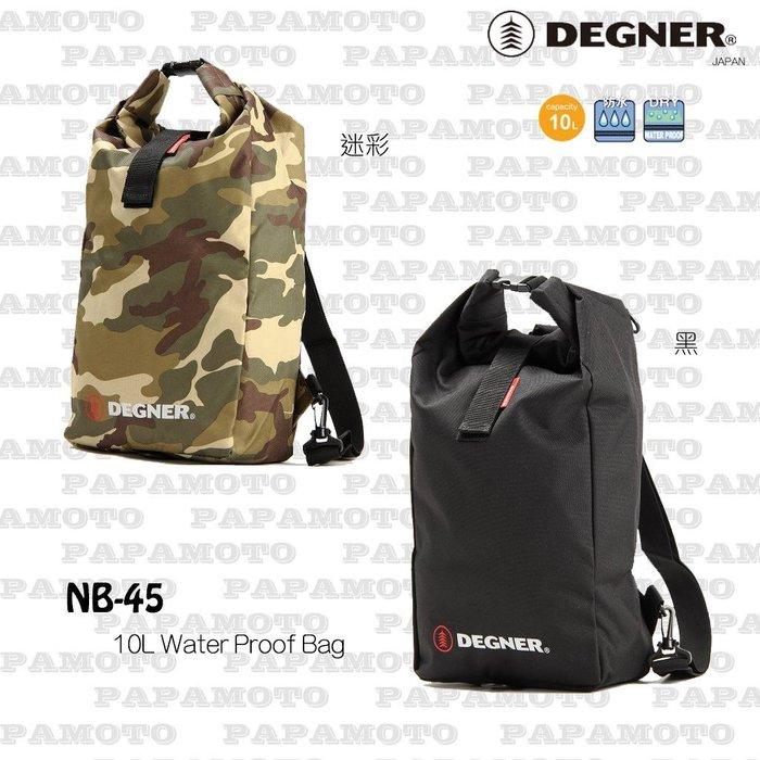 DEGNER NB-45 10L 防水背包 (溯溪 露營 登山 郊遊 騎士背包)