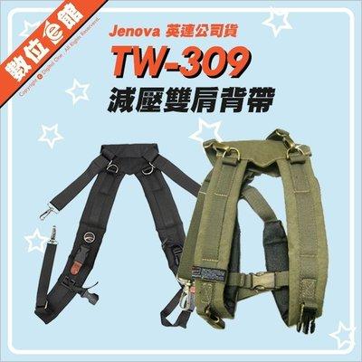 數位e館 公司貨 Jenova 吉尼佛 TW-309 減壓雙肩背帶 後背帶 適各式背包/相機包 TW309