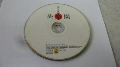 紫色小館-51-2-----陳淑樺-{失樂園}