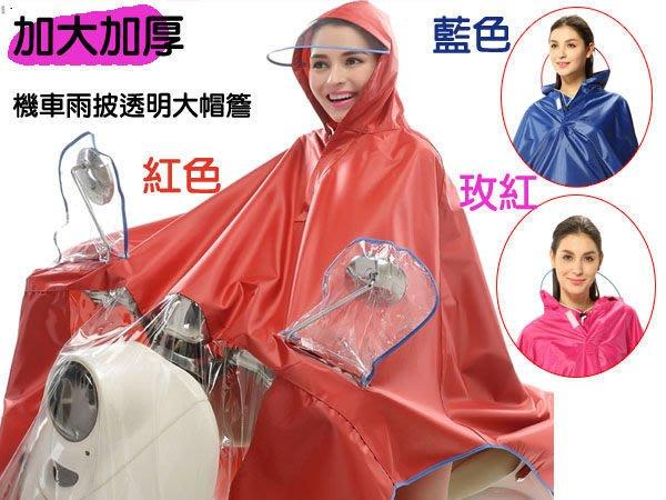 Q媽 摩托車雨衣 雨披 單人時尚透明大帽簷頭盔式(加厚)牛津防水布 機車雨衣 機車單人雨衣