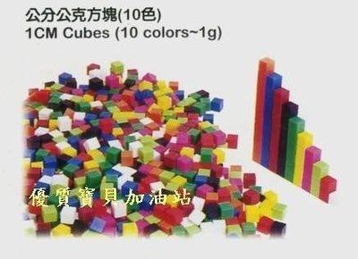 遊思樂ST益智教具~U~bi小舖~ 十色 公分公克方塊500PCS 收納盒~亦有白、黃單色