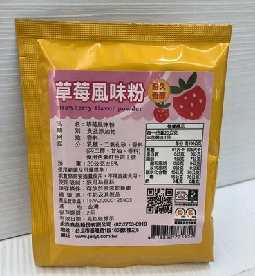 *愛焙烘焙* 草莓風味粉 20公克 食品級 另售小包裝 塔塔粉 檸檬酸 碳酸氫鈉 香草粉
