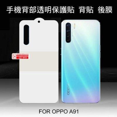 *Phone寶*OPPO A91 手機背膜保護貼 高清透明 後膜 背面保護貼 不破裂 定位軟膜